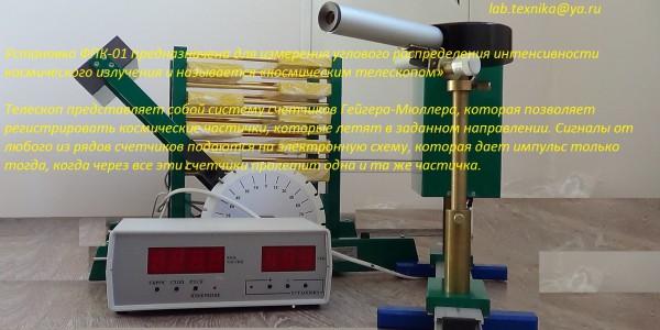 учебное оборудование по физике