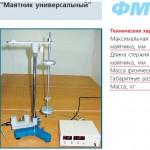 fm 13, маятник, универсальный, механика