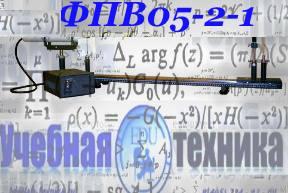фпв05-2-1