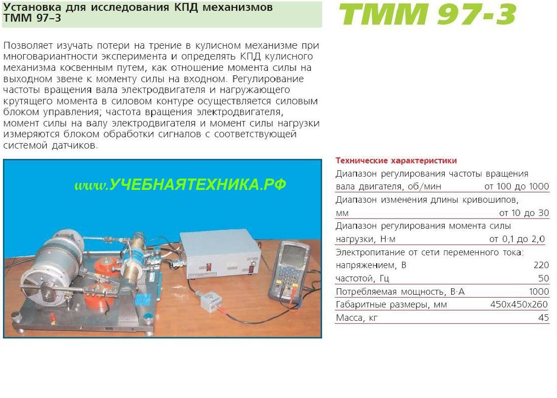 ТММ97-3